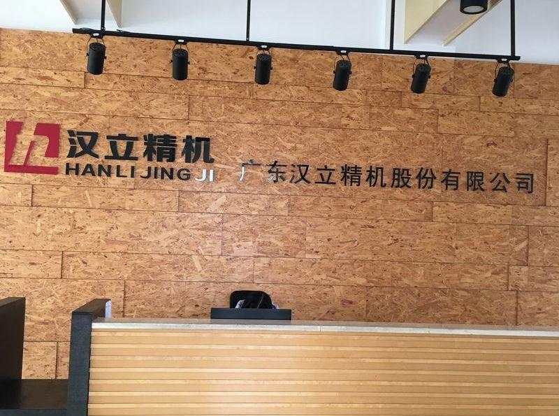 广东汉立空压机公司2018年年会公告