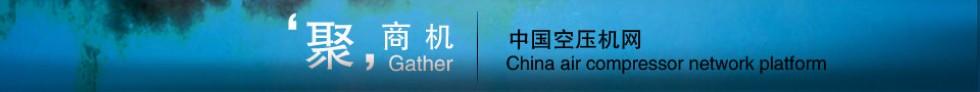 中國空壓機網2016